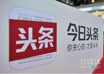 TMTpost Alerts: TouTiao Has Closed $1 Bln Series D Financing Round Led By Sequoia Capital